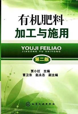 有机肥料加工与施用.pdf