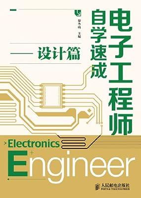 电子工程师自学速成——设计篇.pdf