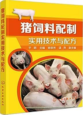 猪饲料配制实用技术与配方.pdf