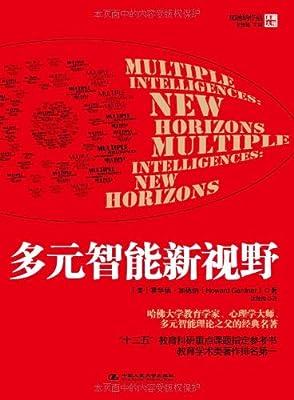 多元智能新视野.pdf
