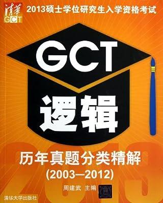 2013硕士学位研究生入学资格考试GCT逻辑历年真题分类精解.pdf