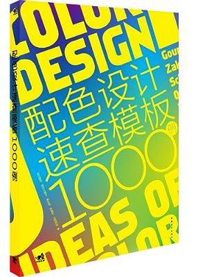 配色设计速查模板1000例.pdf