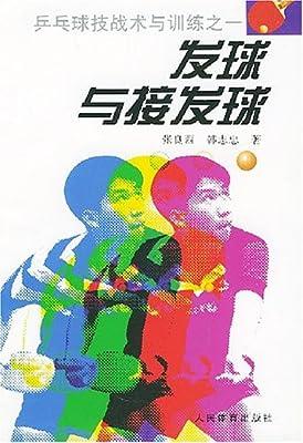 乒乓球技战术与训练1:发球与接发球.pdf