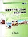 2002年-2010年全国国际货运代理从业人员岗位专业证书考试真题评析