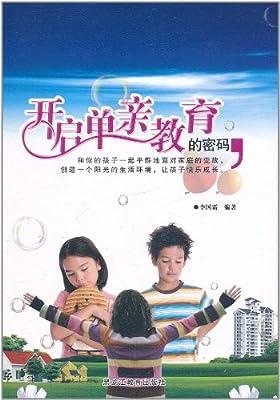 开启单亲教育的密码.pdf