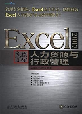 Excel 2007高效办公:人力资源与行政管理.pdf