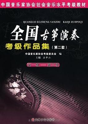 全国古筝演奏考级作品集:第1级-第3级.pdf