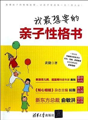 我最想要的亲子性格书.pdf