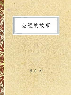 圣经的故事.pdf