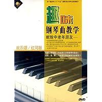 趣味钢琴曲教学欢乐颂 红河谷