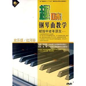 趣味钢琴曲教学欢乐颂 红河谷(dvd)