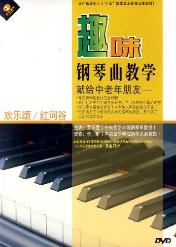 趣味钢琴曲教学欢乐颂 红河谷 DVD