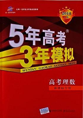 曲一线科学备考•5年高考3年模拟:高考理数.pdf