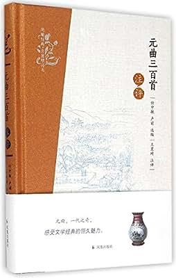 元曲三百首注评.pdf