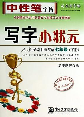 司马彦字帖·写字小状元:7年级英语.pdf