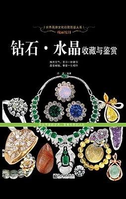 世界高端文化珍藏图鉴大系•瑰丽悦目:钻石•水晶收藏与鉴赏.pdf