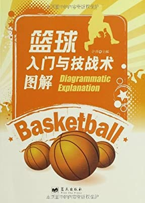 篮球入门与技战术图解.pdf