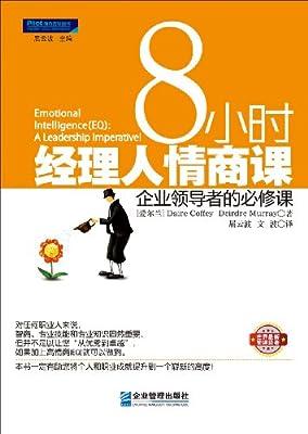 8小时经理人情商课:企业领导者的必修课.pdf