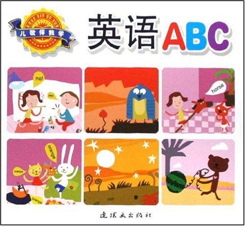 儿歌伴我学 英语ABC图片