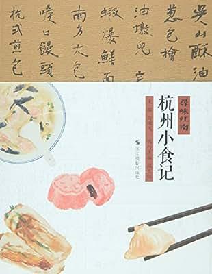 杭州小食记.pdf