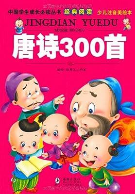 唐诗300首.pdf