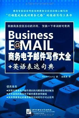 商务电子邮件写作大全+英语表达句典.pdf