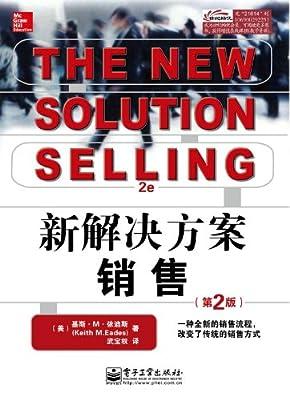 新解决方案销售.pdf