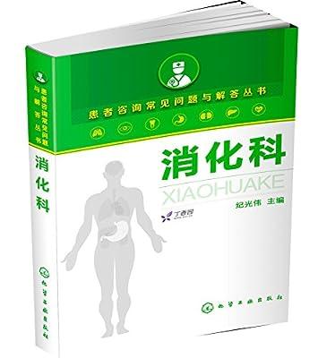 患者咨询常见问题与解答丛书:消化科.pdf