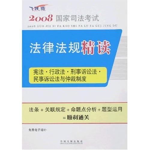 宪法、行政法、刑事诉讼法、民事诉讼法与仲裁制度-飞跃版2008国