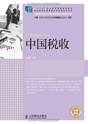 """中国税收(""""十二五""""职业教育国家"""
