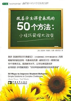 改善学生课堂表现的50个方法:小技巧获得大改变.pdf