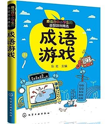 最适合中小学生的益智游戏精选:成语游戏.pdf