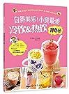 自得其乐!小资最爱冷饮&热饮114杯.pdf