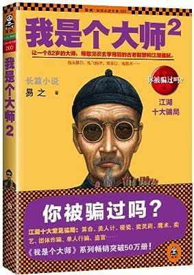 我是个大师2:江湖十大骗局.pdf