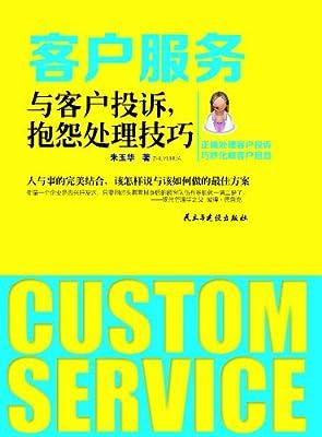 客户服务与客户投诉,抱怨处理技巧:亚马逊:图书