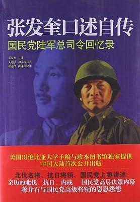 张发奎口述自传:国民党陆军总司令回忆录.pdf