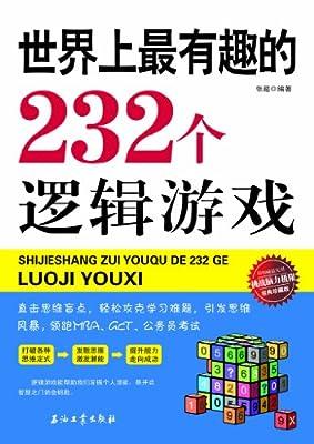 世界上最有趣的232个逻辑游戏.pdf