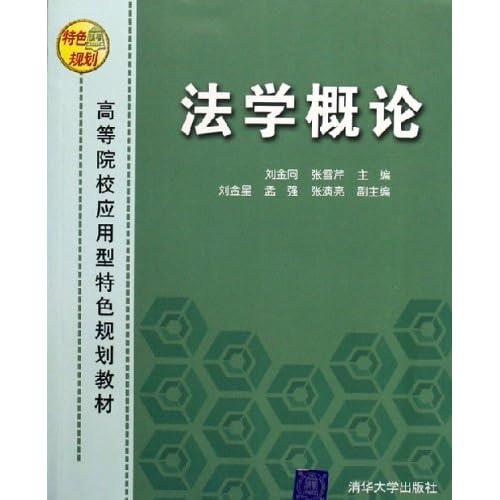 法学概论(高等院校应用型特色规划教材)