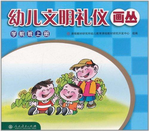 幼儿文明礼仪故事画丛(学前班上册)图片
