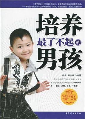 培养最了不起的男孩.pdf