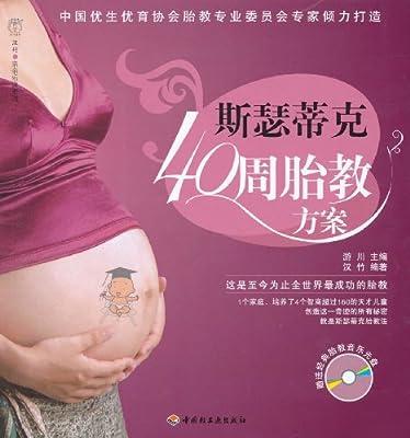 斯瑟蒂克40周胎教方案.pdf