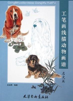 工笔画线描动物画谱:名犬篇