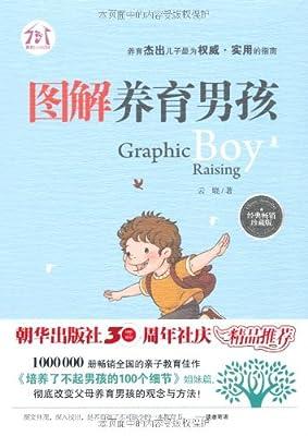图解养育男孩.pdf