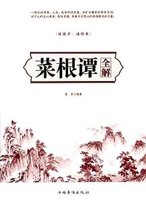 菜根谭全解.pdf