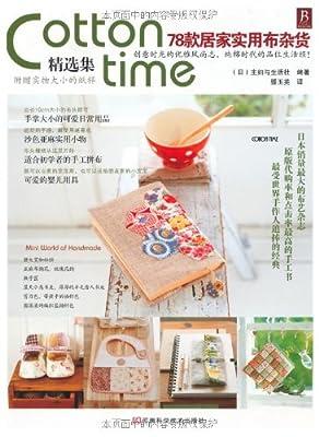 COTTON TIME精选集:78款居家实用布杂货.pdf
