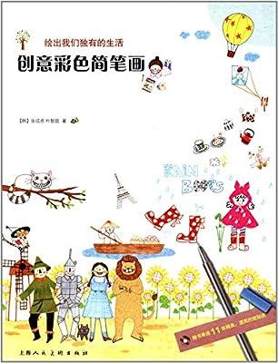 创意彩色简笔画.pdf