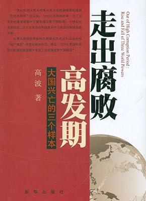 走出腐败高发期:大国兴亡的三个样本.pdf