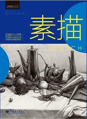 中国高等院校十二五精品课程规划教材:素描.pdf