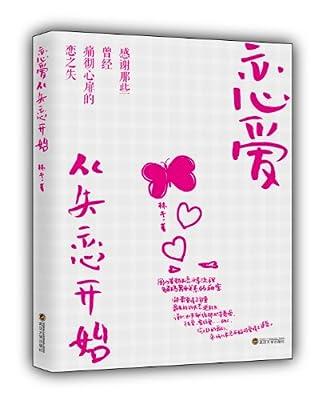 恋爱从失恋开始.pdf