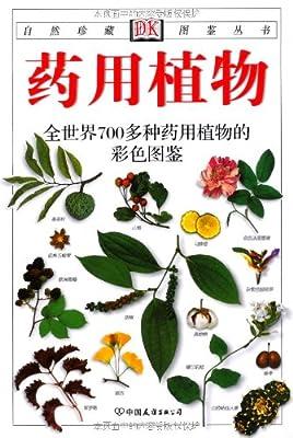 经典图鉴珍藏:《药用植物》.pdf